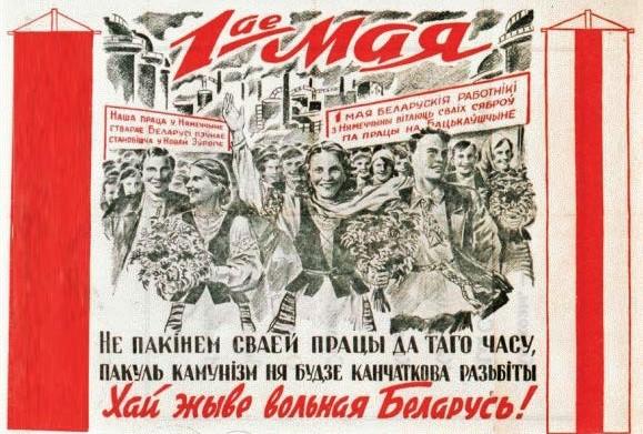 Нацысцкі_плакат_да_1-ае_мая